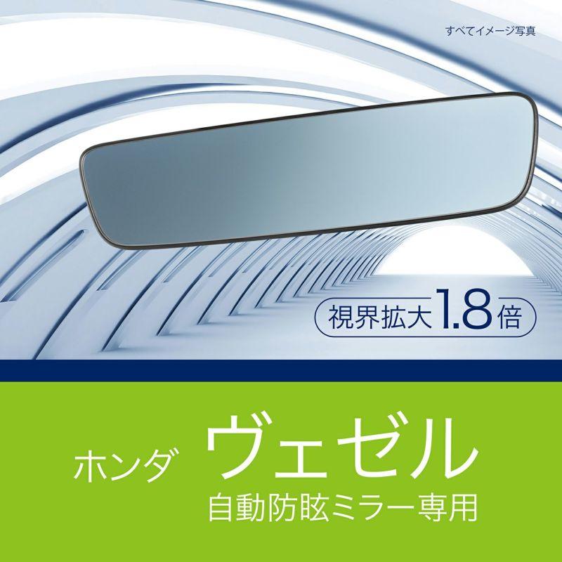 NZ818 ヴェゼル専用ワイドルームミラー ブルー鏡