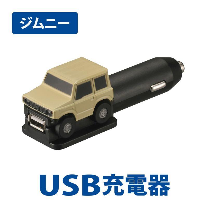 カーメイト NZ667 クルマ型USBチャージャー ジムニー USB電源 ソケット電源 carmate