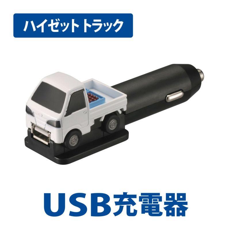 カーメイト NZ668 クルマ型USBチャージャー ハイゼット ソケット電源 USB carmate